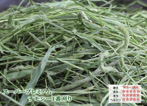 【令和2年度産新刈り】牧草市場