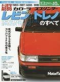AE86レビン/トレノのすべて (モーターファン別冊 日本の傑作車シリーズ)