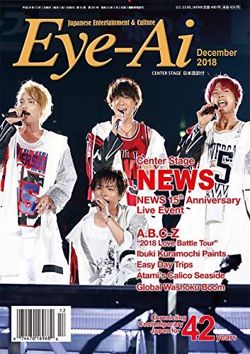 Eye-Ai [Japan] December 2018 (単号)