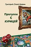 Gregory (Genya) Shirin: humor: Humor stories (Russian Edition)