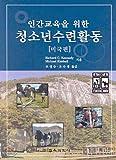 Youth Activity (Korean Edition)