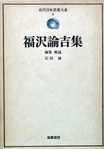 近代日本思想大系〈2〉福沢諭吉...