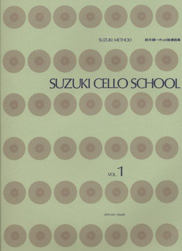 『鈴木鎮ーチェロ指導曲集(1) CD付』(全音楽譜出版社:菊倍版)