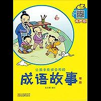 让孩子能说会用的成语故事·银版 (Chinese Edition) book cover