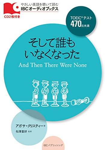 CD付 そして誰もいなくなった And Then There Were None (IBCオーディオブックス)