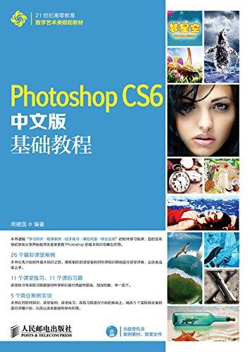 Photoshop CS6中文版基础教程 (21世纪高等教育数字艺术类规划教材) (Chinese Edition)