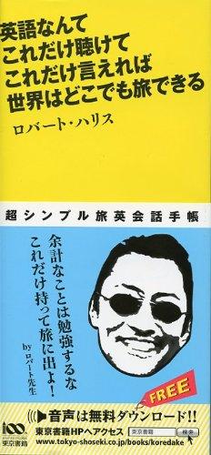英会話 手帳