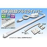 USB 30LEDアルミライトバー