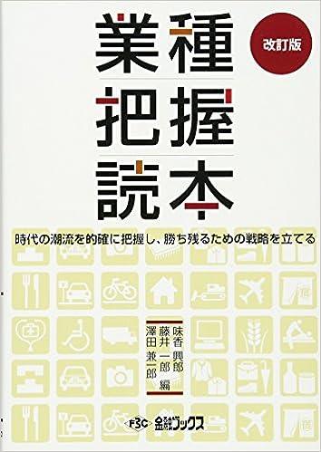 西釜義勝(九州大学)「2章」執筆担当『業種把握読本 改訂版―時代の潮流を的確に把握し、勝ち残るための戦略を立てる』