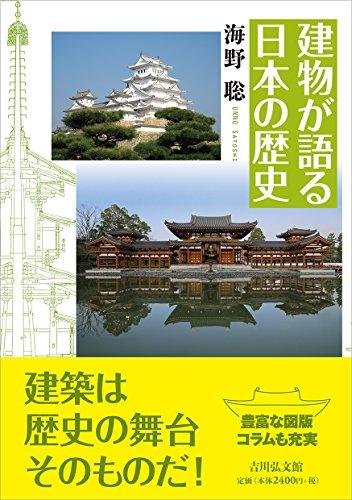 建物が語る日本の歴史