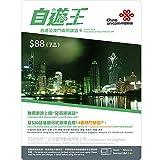 China Unicom Voyage King Hong Kong & Macau Prepaid SIM