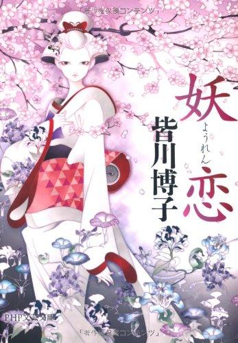 妖恋(ようれん) (PHP文芸文庫)