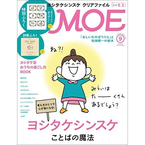 MOE 2020年9月号 画像
