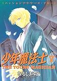 少年魔法士(7) (ウィングス・コミックス)