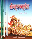 : Shrimad Bhagvad Gita (Set of 10 Volumes)