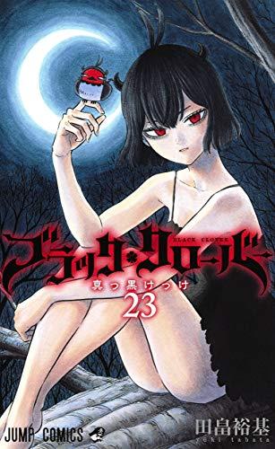 ブラッククローバー 23