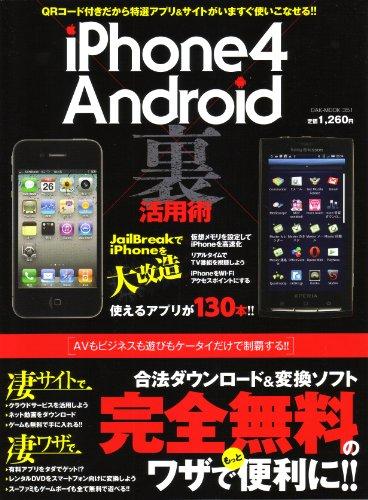 iPhone4×Android裏活用術 スマートフォンのマル秘テクニック完全ガイド!!