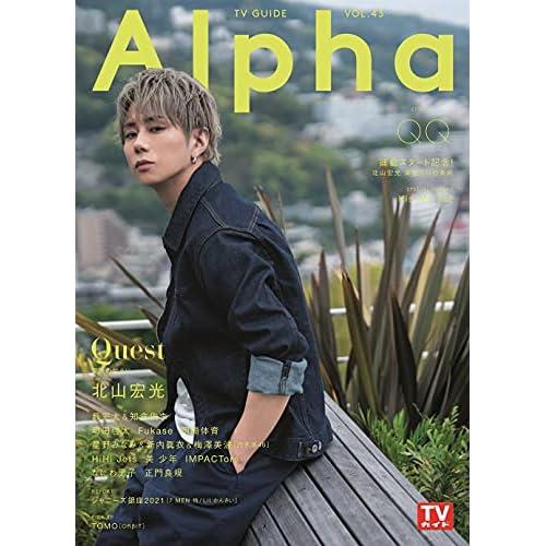 TVガイド Alpha EPISODE QQ 表紙画像