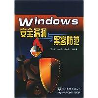 Windows安全漏洞與黑客防范