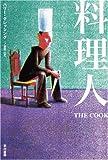 料理人 (ハヤカワ文庫 NV 11)(ハリー・クレッシング/一ノ瀬 直二)