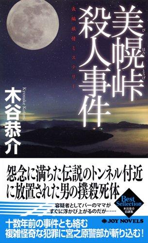 美幌峠殺人事件 (ジョイ・ノベルス 木谷恭介自選集)