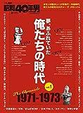 2017年2月号 (俺たちの時代)