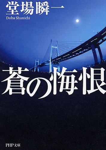 蒼の悔恨 (PHP文庫)