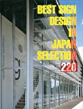 Best Sign Design in Japan Selection 220, Azur Corporation, 489737555X