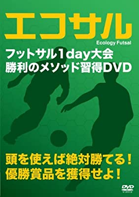 Special Interest - Ekosaru Ecology Futsal [Japan DVD] SPOMEDI-1