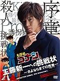 工藤新一への挑戦状 サヨナラ序章 限定 DVD