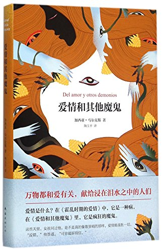 Of Love and Other Demons (Del amor y otros demonios) (Chinese Edition) (Gabriel Garcia Marquez Of Love And Other Demons)