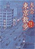 大人の東京散歩--「昭和」を探して (河出文庫 す 12-1)