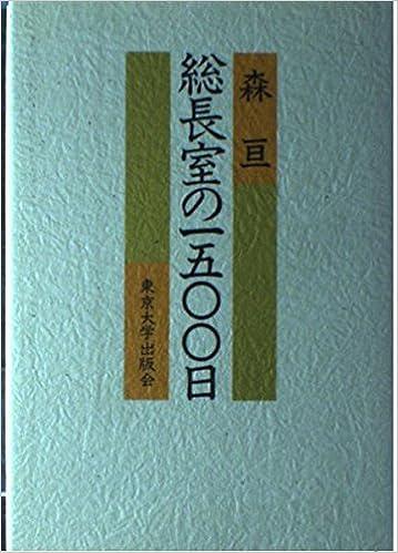 総長室の1500日   森 亘  本   ...