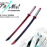 Yongli Sword Akame ga Kill! Cosplay Sword Japanese Anime Katana Carbon Steel Blade Replica (Red)