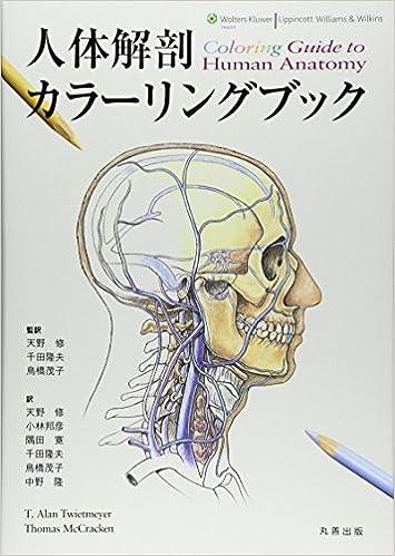 人体解剖カラーリングブック   A...
