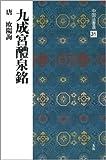 九成宮醴泉銘[唐・欧陽詢/楷書] (中国法書選 31)