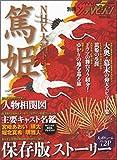 Atsuhime-NHK Taiga Drama (Kadokawa Mook 263 separate The Television) (2007) ISBN: 4048950088 [Japanese Import]