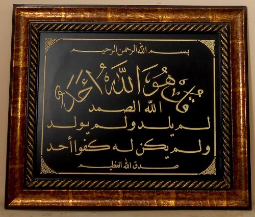 Islamic Frame Home Decorative - Suraht Al Samad by Nabil's Gift Shop