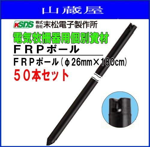 末松電子製作所 FRPポール FRPポール(φ26mm×180cm) 50本セット B00NUSQ7R4