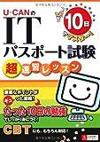 10日でマスター!  U-CANのITパスポート試験 超速習レッスン (ユーキャンの資格試験シリーズ)