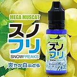 (スノーフリークス) snowfreaks 20ml リキッド 国産 爽やか フルーツ (MEGA MUSCAT (メガマスカット))