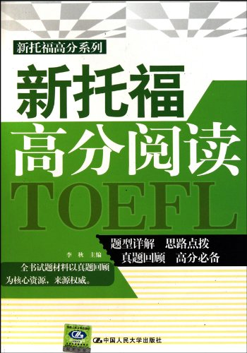 High mark in TOEFL reading (Chinese Edition)