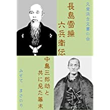 Biography of Sesso Rokube Nagashima: The last days of the Tokugawa shogunate observed by Rokube with Saburosuke (Japanese Edition)