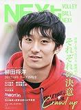 バレーボールNEXt Vol.5 (主婦の友ヒットシリーズ)