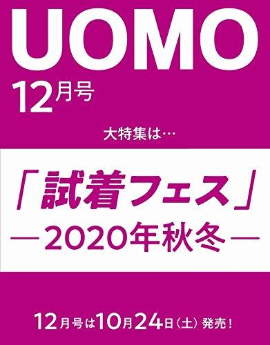 UOMO 2020年12月号 画像 C