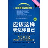 should do to express yourself: self-confidence and communication skills equal(Chinese Edition)