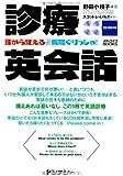 診療英会話(メディエイゴBOOKS)~耳から覚える病院ぐりっしゅ! CD2枚付き