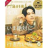 2019年1月号 カバーモデル:吉沢 亮( よしざわ りょう )さん