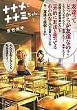 ナナメにナナミちゃん(3) (ヤンマガKCスペシャル)