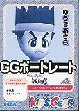 GGポートレート あきら 【ゲームギア】